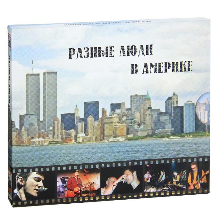 Разные Люди Разные люди в Америке (CD + DVD) александр чернецкий александр чернецкий боль