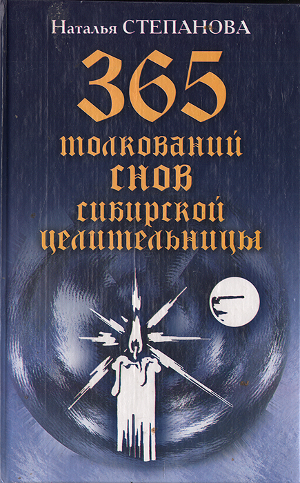 Наталья Степанова 365 толкований снов сибирской целительницы