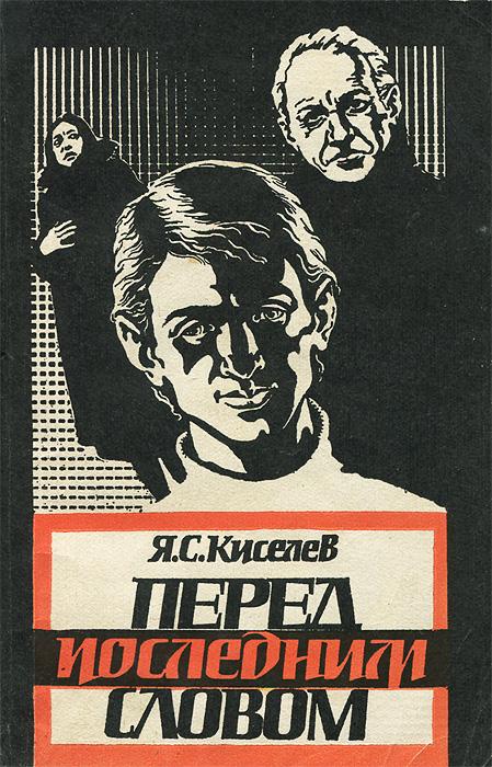 Я. С. Кисилев Перед последним словом