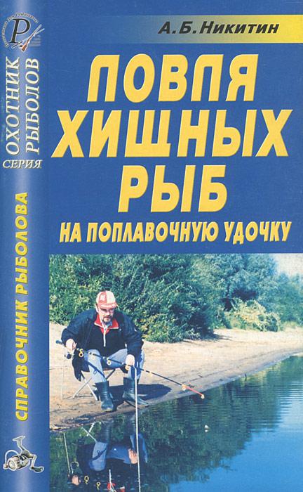 А. Б. Никитин Ловля хищных рыб на поплавочную удочку 10 лопатка с небольшим отгибом морское рыболовство спиннинг ловля на крючок пресноводная рыбалка обычная рыбалка ужение на спиннинг ловля