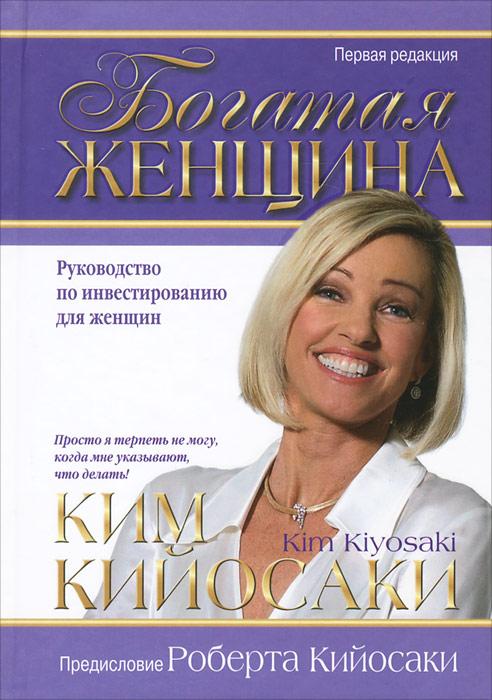 Ким Кийосаки Богатая женщина