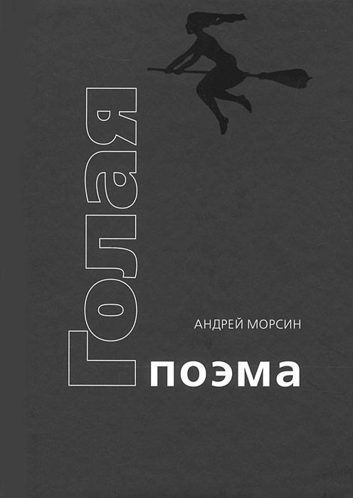Андрей Морсин Голая поэма