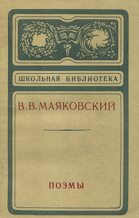 В. В. Маяковский В. В. Маяковский. Поэмы