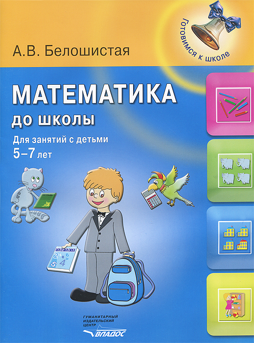 А. В. Белошистая Математика до школы. Для занятий с детьми 5-7 лет