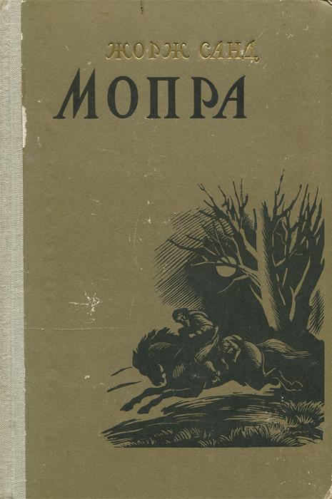 Цитаты из книги Мопра