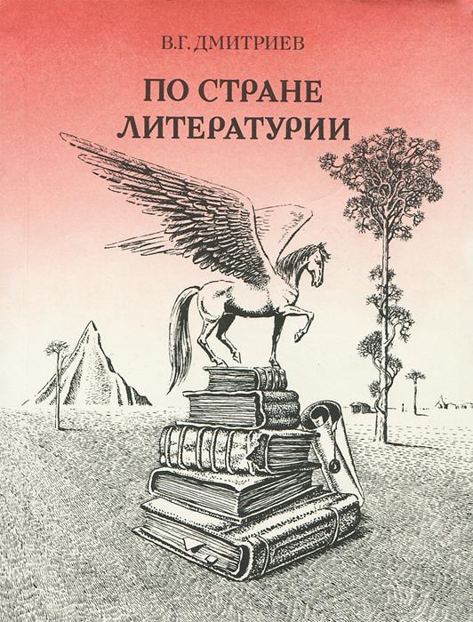 Фото - В. Г. Дмитриев По стране Литературии и и дмитриев и и дмитриев стихотворения
