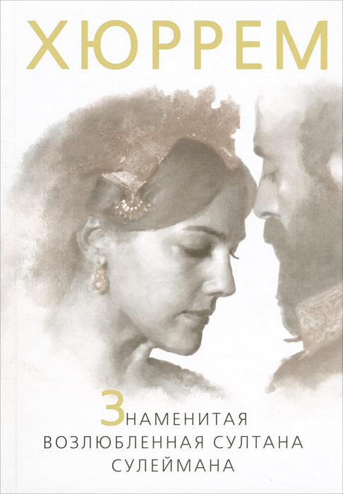 Софья Бенуа Хюррем. Знаменитая возлюбленная султана Сулеймана украшения хюррем