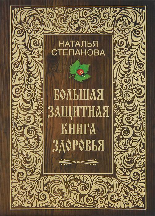 Наталья Степанова Большая защитная книга здоровья
