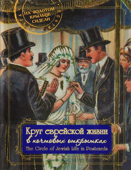 Круг еврейской жизни в почтовых открытках сима кориц михаэль кориц проблемы еврейской истории часть 2