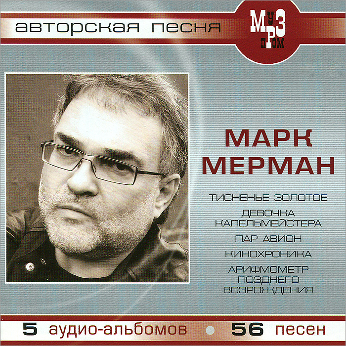 Марк Мерман Авторская песня. Марк Мерман (mp3)