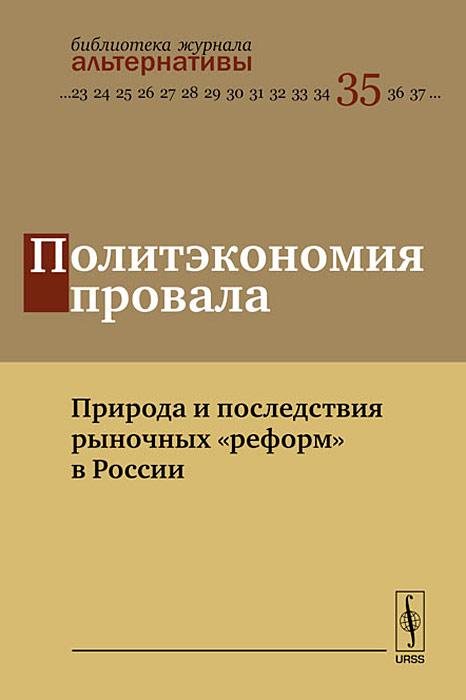 Политэкономия провала. Природа и последствия рыночных реформ в России герасимова р сравнительный анализ экономического развития и рыночных реформ в странах с переходной экономикой в 1990 2009 годы монография