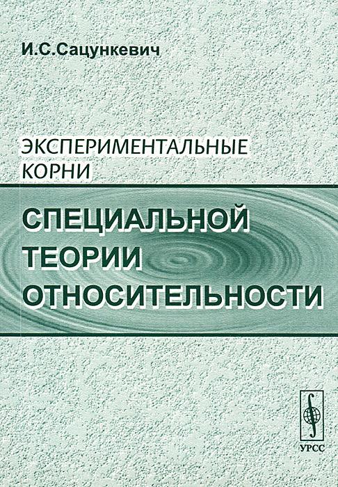купить И. С. Сацункевич Экспериментальные корни специальной теории относительности по цене 289 рублей