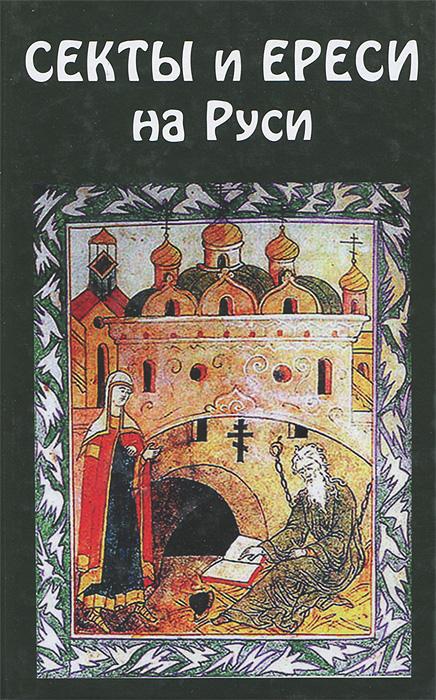 Секты и ереси на Руси парфюмерная вода bvlgari rose goldea 90 мл женская