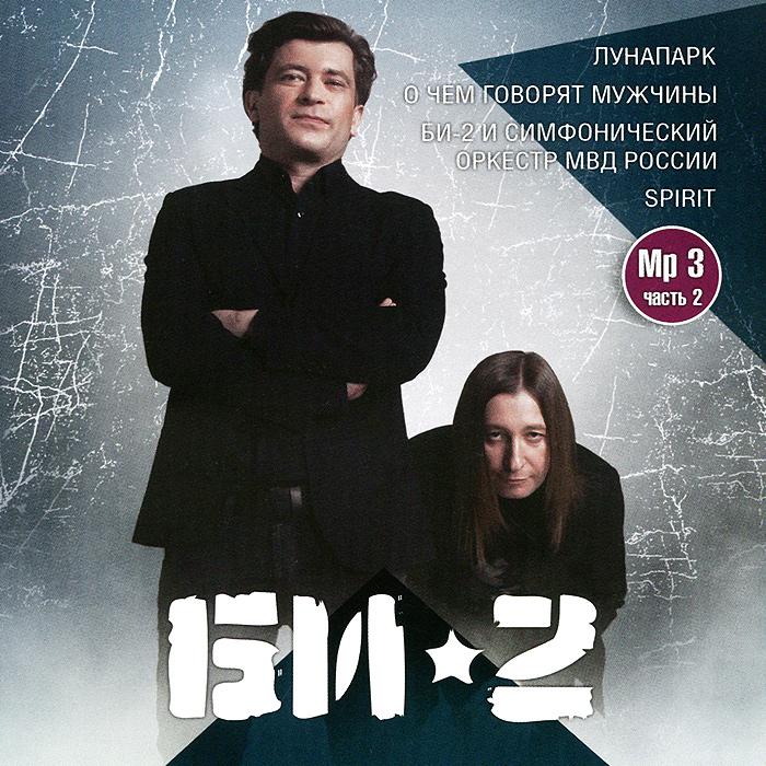 Би-2 Би-2. Часть 2 (mp3) би 2 би 2 горизонт событий 2 cd