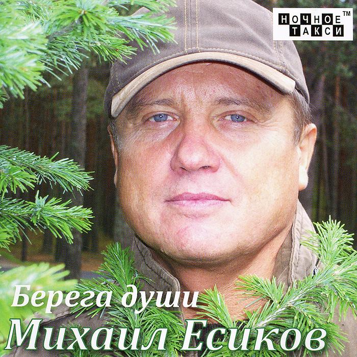 Михаил Есиков Михаил Есиков. Берега души окунь михаил плейбой