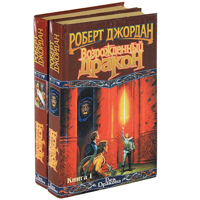 Роберт Джордан Возрожденный Дракон (комплект из 2 книг)