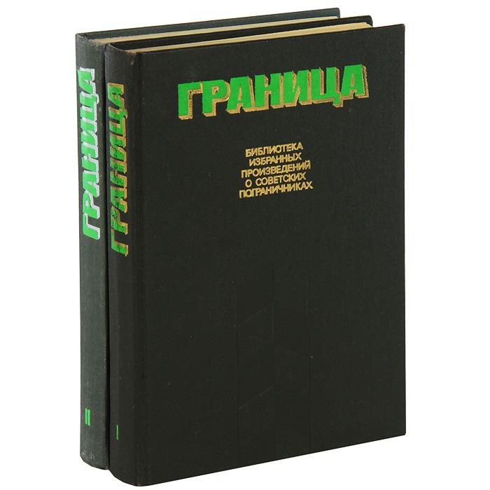 Граница (комплект из 2 книг)