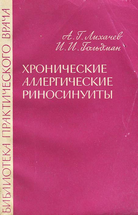 А. Г. Лихачев, И. И. Гольдман Хронические аллергические риносинуиты а г лихачев и и гольдман хронические аллергические риносинуиты