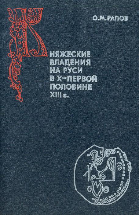 Княжеские владения на Руси в Х - первой половине XIII в. В монографии рассматривается...