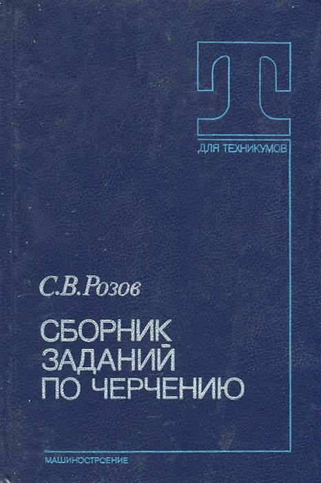 С. В. Розов Сборник заданий по черчению