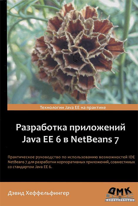 Дэвид Хеффельфингер Разработка приложений Java EE 6 в NetBeans 7