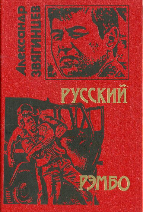 Александр Звягинцев Русский Рэмбо вадик рэмбо галыгин comedy club вадик рэмбо галыгин