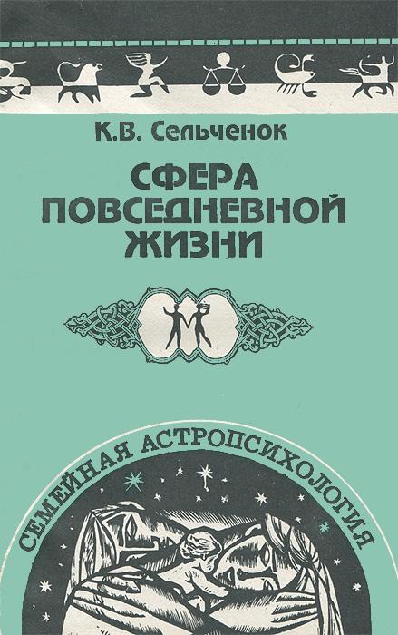 К. В. Сельченок Сфера повседневной жизни. Семейная астропсихология