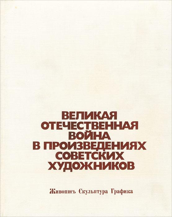 О. И. Сопоцинский Великая Отечественная война в произведениях советских художников