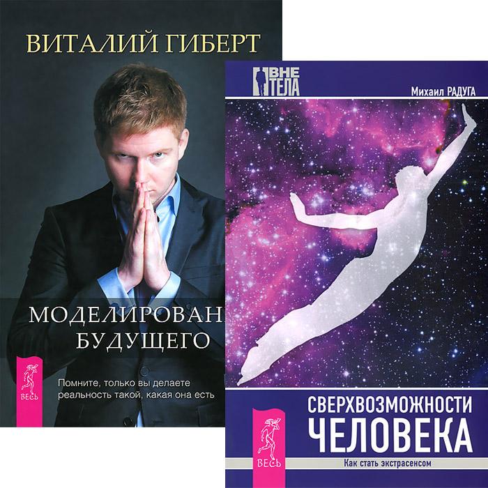 Виталий Гиберт,Михаил Радуга Сверхвозможности человека. Моделирование будущего (комплект из 2 книг)