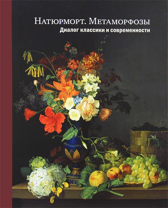 С. Усачева, К. Светляков Натюрморт. Метаморфозы. Диалог классики и современности