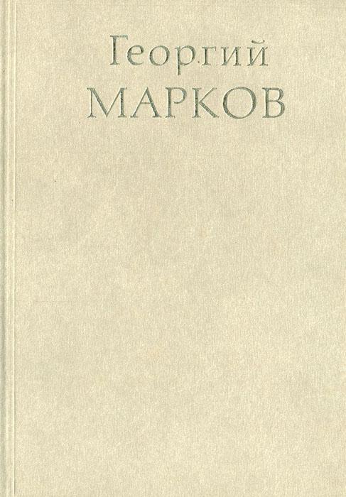 Георгий Марков Горизонты жизни и труд писателя