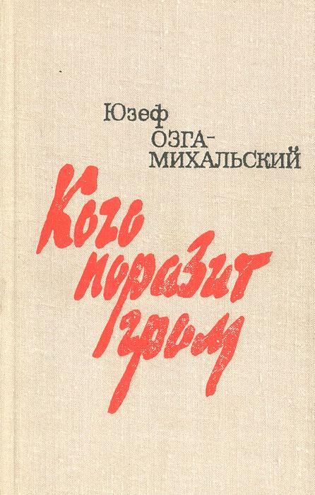 Юзеф Озга-Михальский Кого поразит гром
