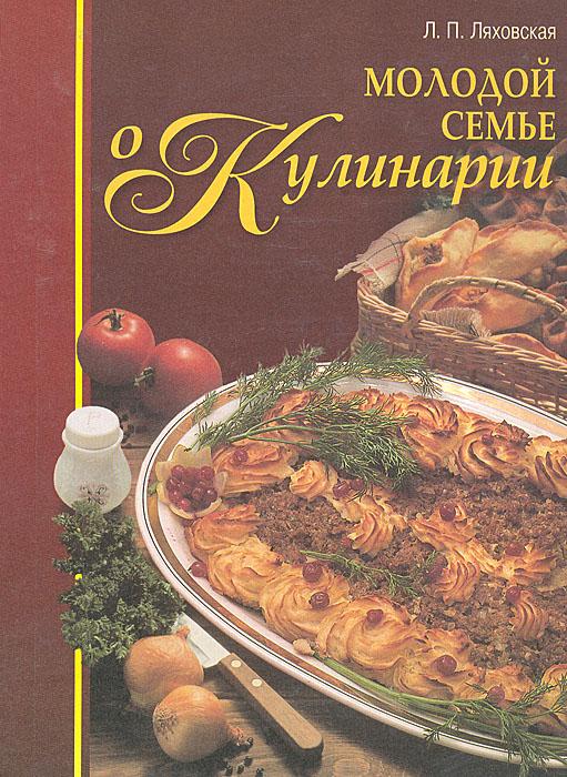 Л. П. Ляховская Молодой семье о кулинарии