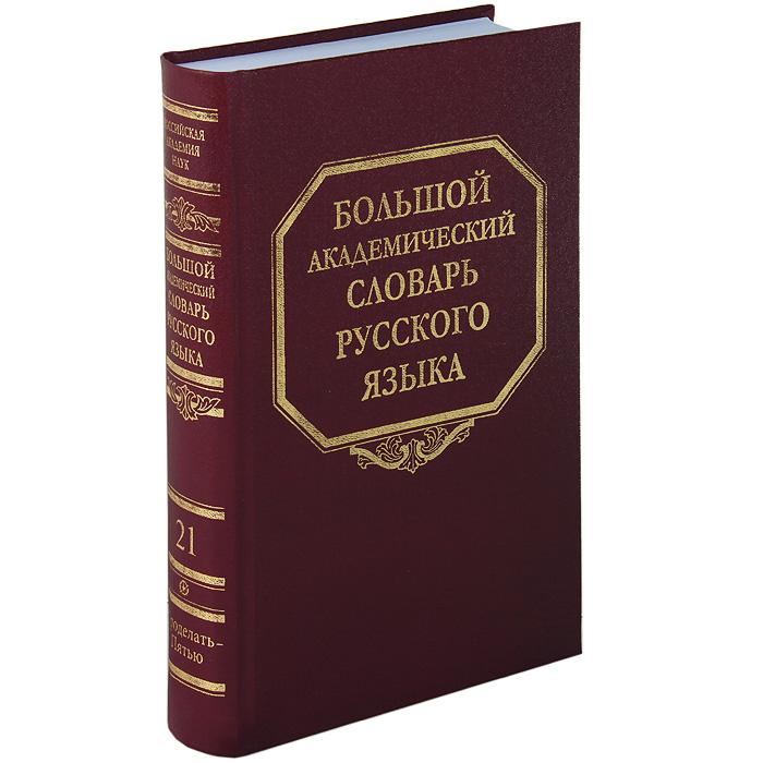 Большой академический словарь русского языка. Том 21. Проделать - Пятью цена