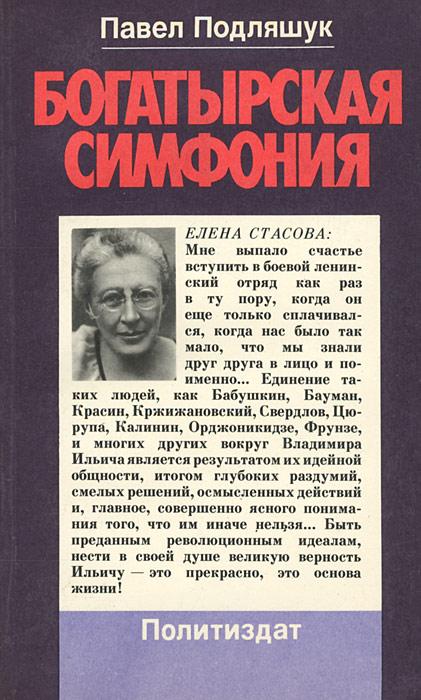 Павел Подляшук Богатырская симфония