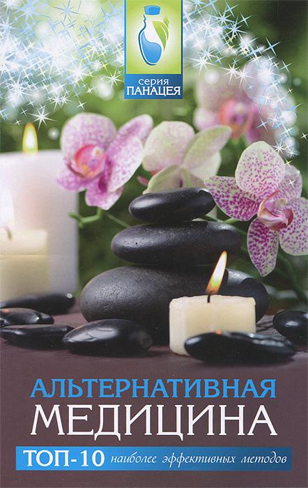 Михаил Буров Альтернативная медицина. Топ-10 наиболее эффективных методов