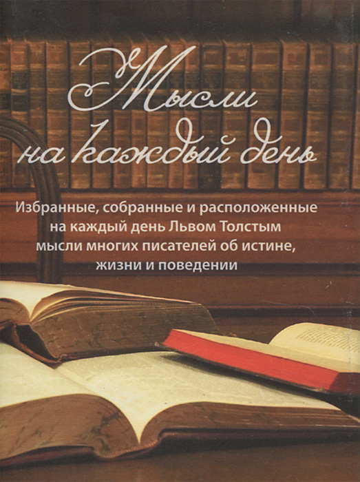 Л. Н. Толстой Мысли на каждый день щербаков генрих иванович мудрые мысли на каждый день