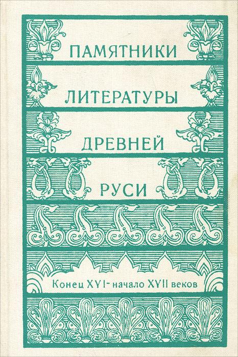 Памятники литературы Древней Руси. Конец XVI - начало XVII веков