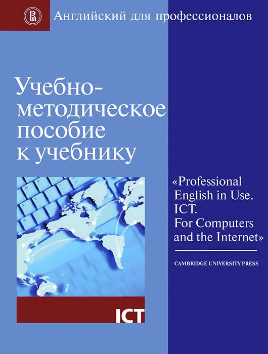 цены на Учебно-методическое пособие к учебнику «Professional English in Use. ICT. For Computers and the Internet»  в интернет-магазинах