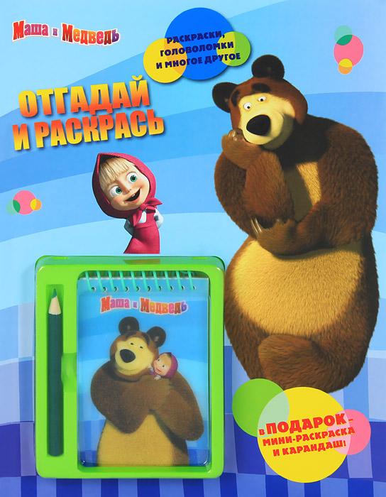 Маша и Медведь. Отгадай и раскрась. Развивающая книжка (+ блокнот и карандаш)