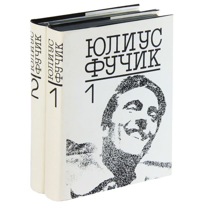 Юлиус Фучик Юлиус Фучик. Избранное. В 2 книгах (комплект из 2 книг) советское градостроительство 1917 1941 в двух книгах комплект из 2 книг