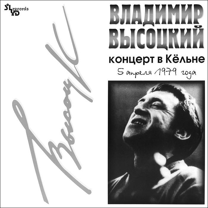 купить Владимир Высоцкий Владимир Высоцкий. Концерт в Кельне 5 апреля 1979 года (LP) онлайн
