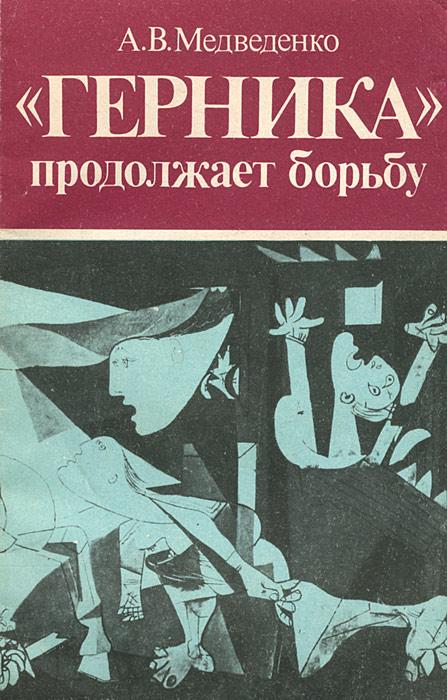 """Книга """"Герника"""" продолжает борьбу. А. В. Медведенко"""