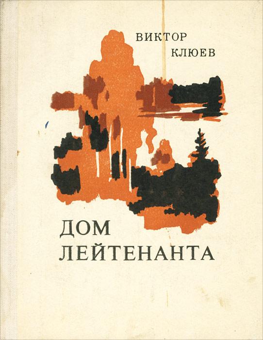 Виктор Клюев Дом лейтенанта