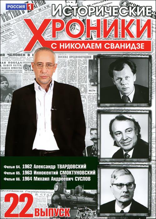Исторические хроники с Николаем Сванидзе:  Выпуск 22