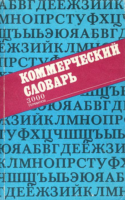 Коммерческий словарь Настоящий