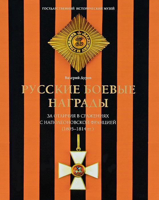 Валерий Дуров Русские боевые награды эпохи Отечественной войны 1812 года и Заграничных походов 1813-1814 годов