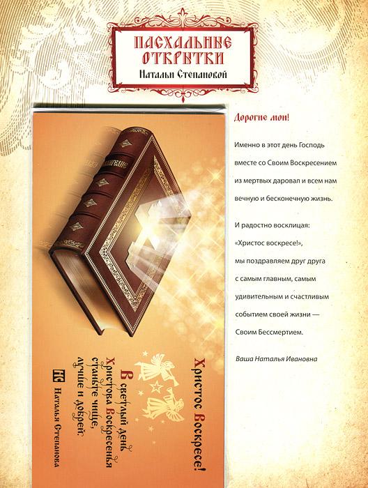 Наталья Степанова Пасхальные открытки