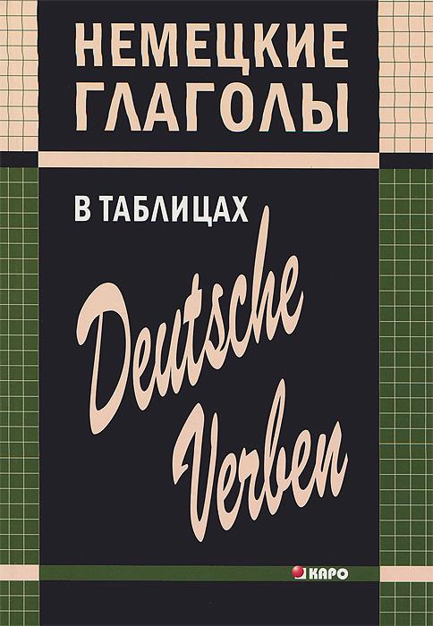 Н. Л. Гильченок Немецкие глаголы в таблицах / Deutsche verben