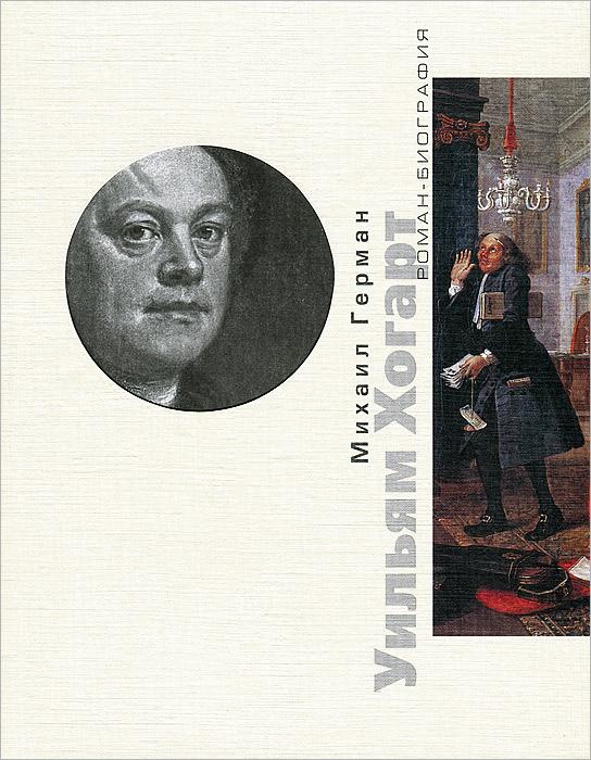 Михаил Герман Уильям Хогарт